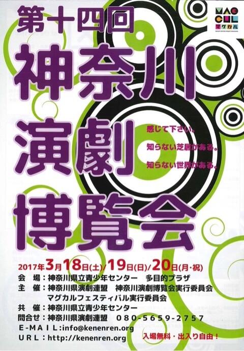 後書き第14回神奈川演劇博覧会