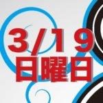 3月19日の上演団体 第14回神奈川演劇博覧会