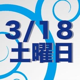 3月18日の上演団体 第14回神奈川演劇博覧会