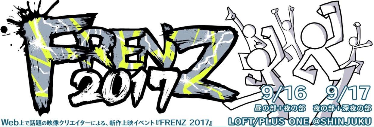 FRENZ 2017に参加