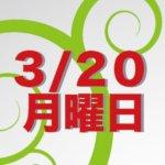 3月20日の上演団体 第14回神奈川演劇博覧会