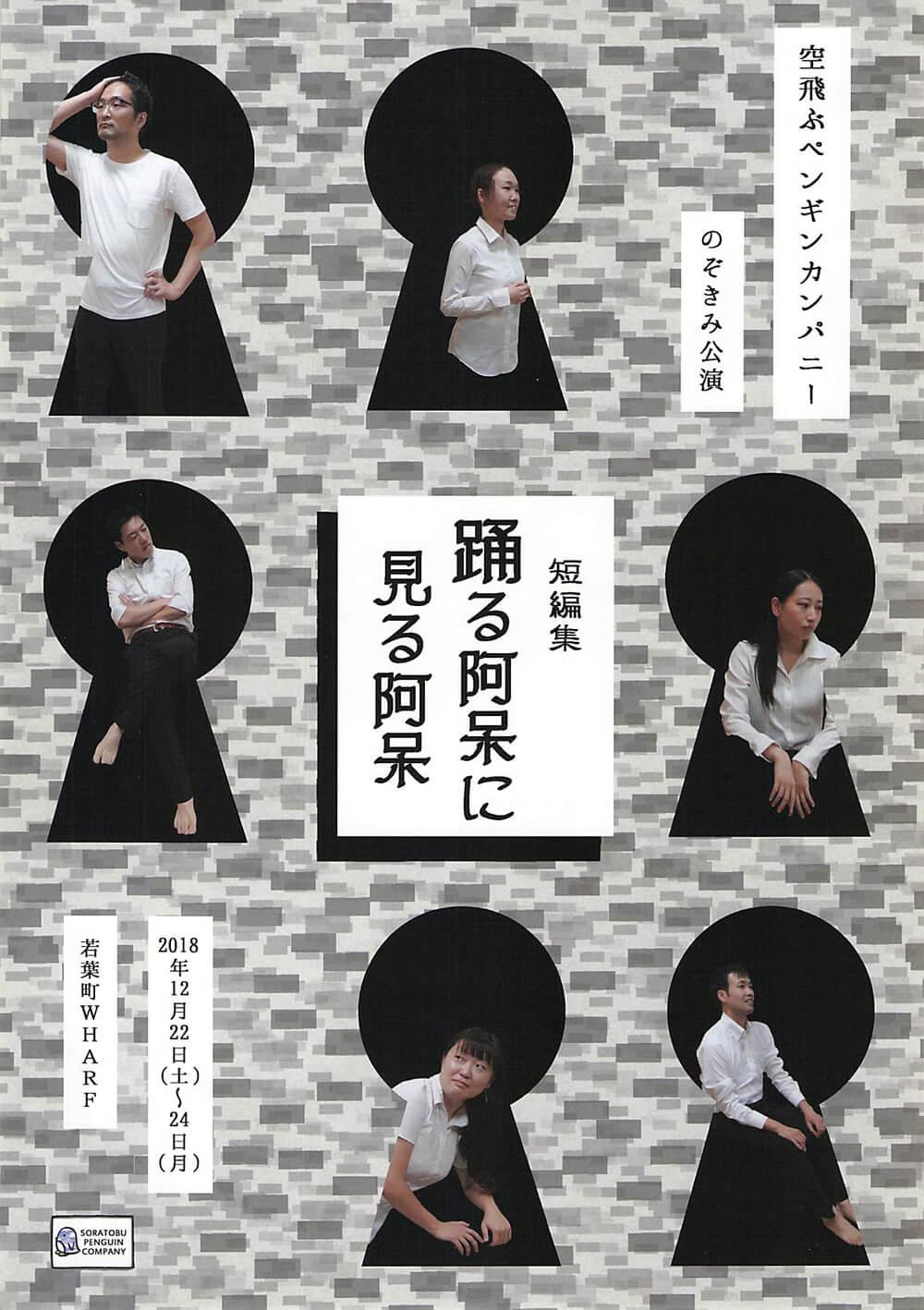 観劇感想「短編集 踊る阿呆に見る阿呆」-空飛ぶペンギンカンパニー-2018年12月23日