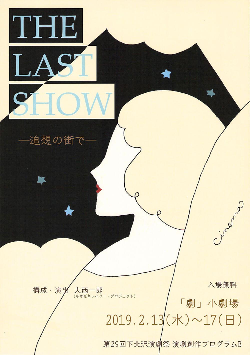 観劇感想 第29回下北沢演劇祭 演劇創作プログラムB 190214