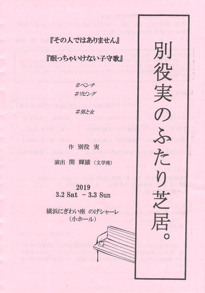 観劇感想 別役実のふたり芝居。 関塾会 のげシャーレ 190302-03