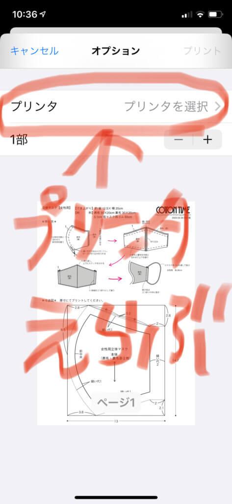 iOS(iPhoneやiPad)で立体マスクを印刷する方法