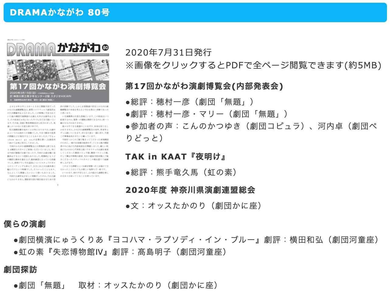 神奈川県演劇連盟の広報誌 DRAMAかながわ80号に寄稿