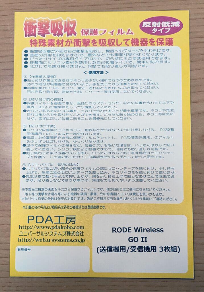 PDA工房 RODE Wireless GO II 衝撃吸収[反射低減] 保護 フィルム [送信機用/受信機用 3枚組] 耐衝撃 日本製